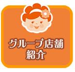 グループ店舗紹介